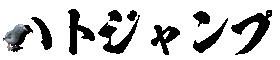 ハトジャンプ【公式サイト】